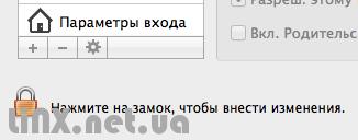 Значек замка Mac OS