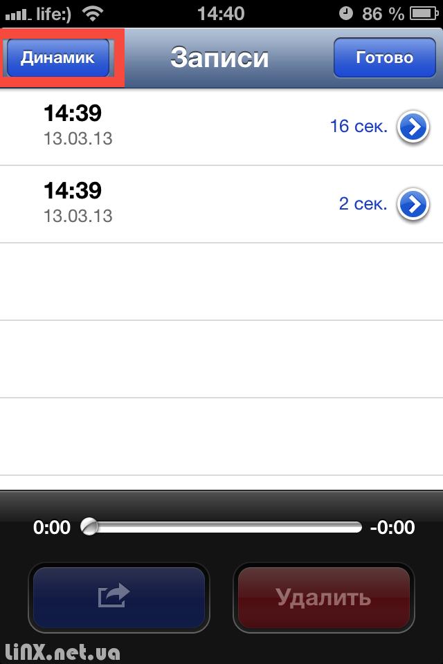 Диктофон в iPhone