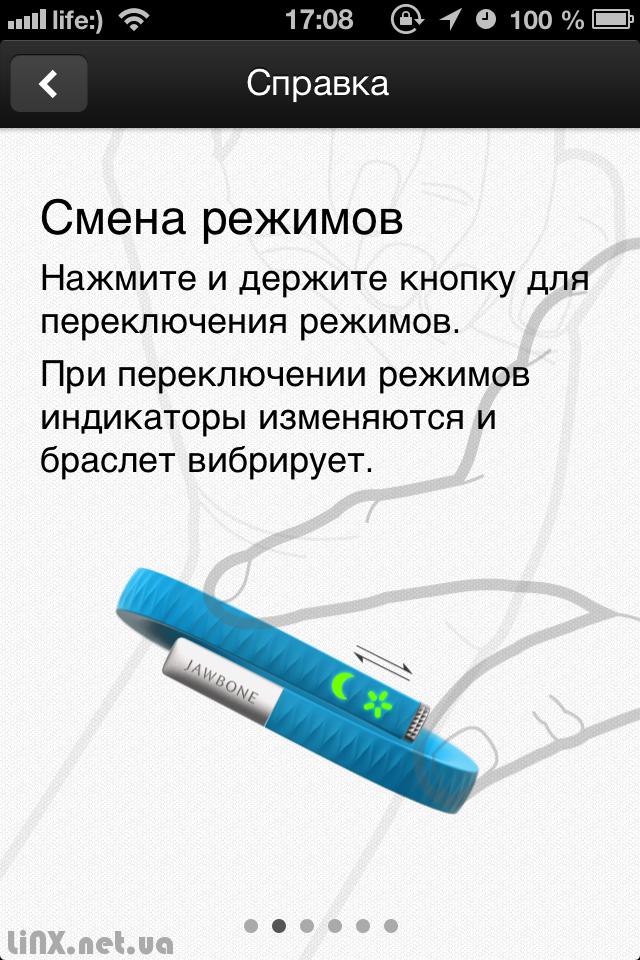 Jawbone UP 2 смена режимов бодорствования и сна