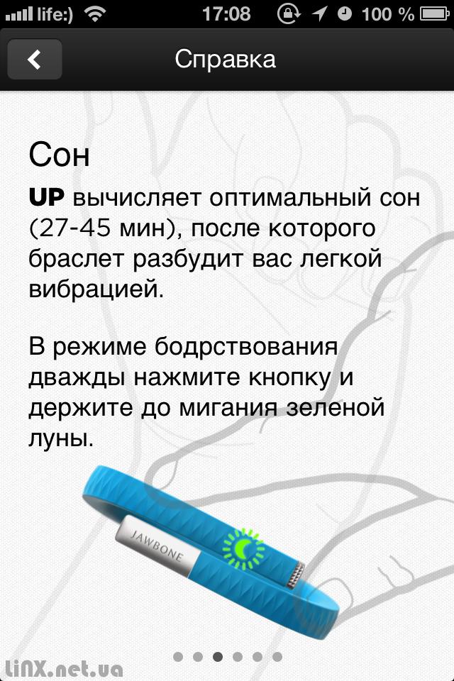 Jawbone UP 2 восстановительный сон
