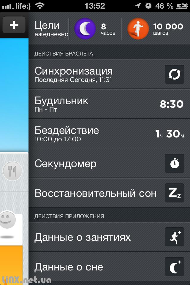 UP by Jawbone правая часть интерфейса