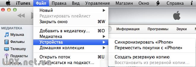 iTunes файл ->востановить из резеврной копии