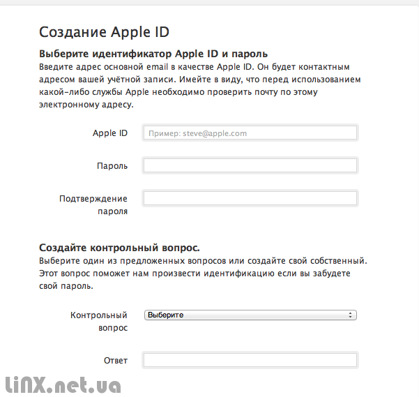 Apple ID ввод пароля