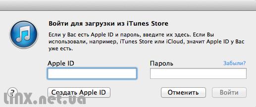 Окно iTunes вход в Apple ID