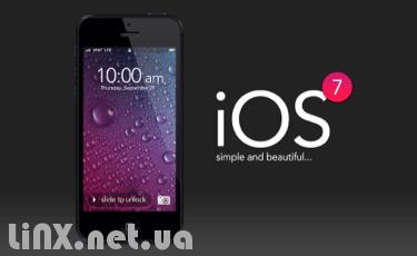 iOs 7 фиолетовая картинка