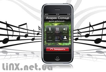 рингтон на iPhone