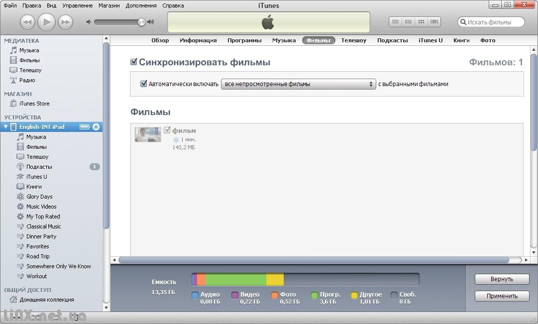 процесс закачки видео через iTunes