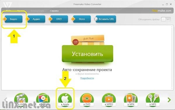 Freemake Video Converter.