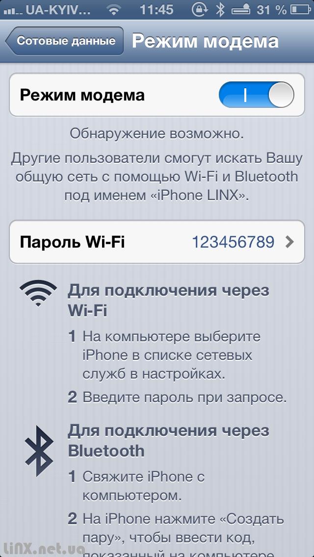 Как в iphone сделать только 3g